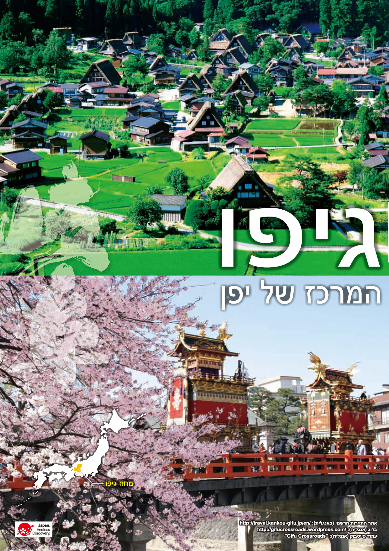 GIFU The Heartland of Japan (Hebrew)