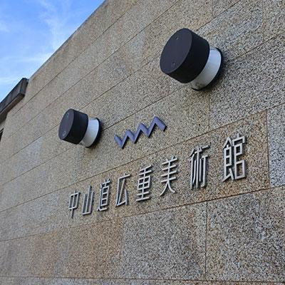 Hiroshige Museum of Art, Ena