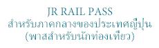 JR RAIL PASS สำหรับภาคกลางของประเทศญี่ปุ่น (พาสสำหรับนักท่องเที่ยว)