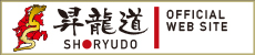 SHORYUDO, Go Central Japan (in inglese)