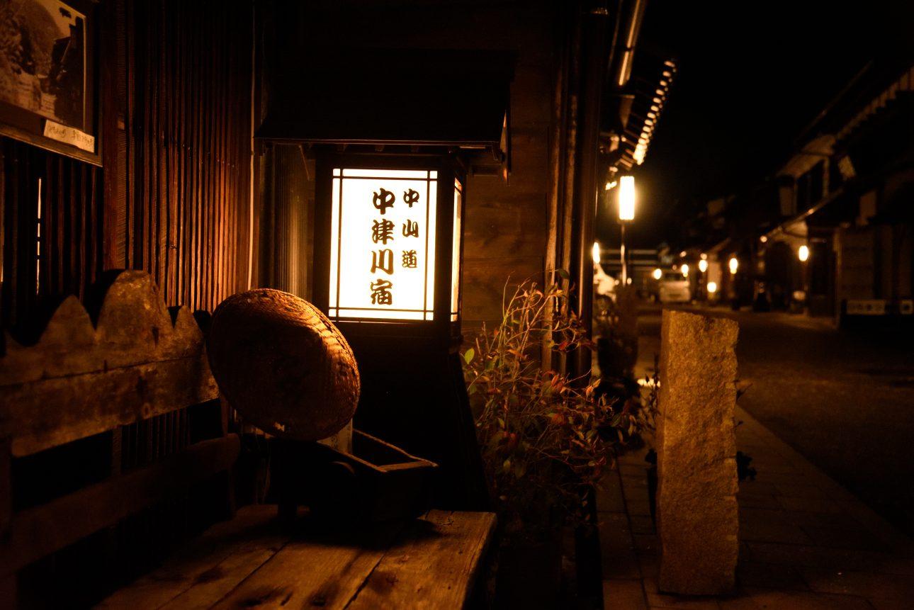 Nakatsugawa-juku Night