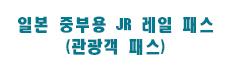 일본 중부용 JR 레일 패스 (관광객 패스)