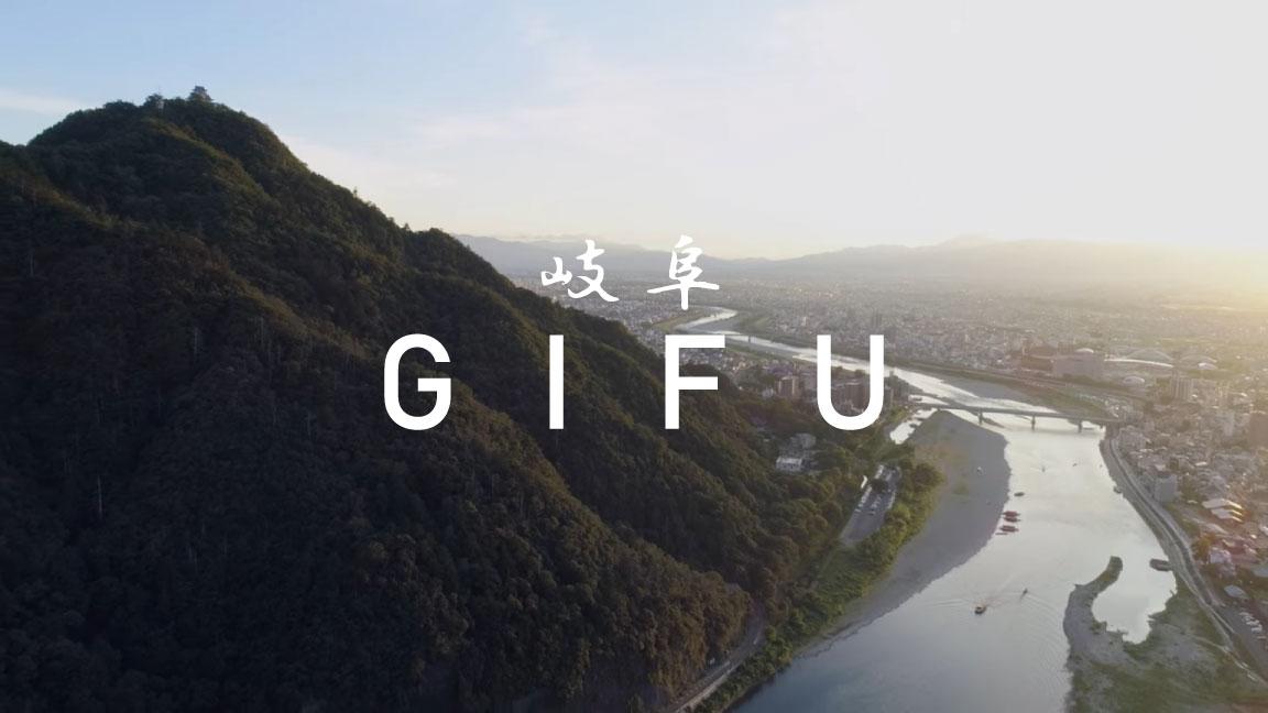 Gifu PR Video1 Thumbnail