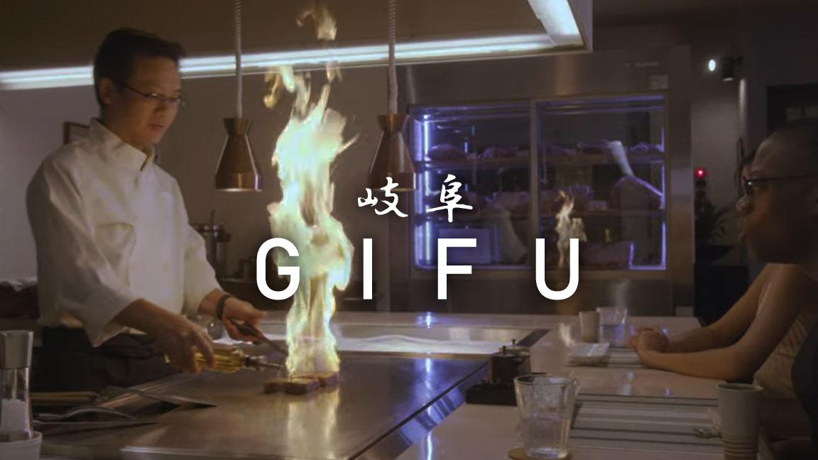 Gifu Video 4