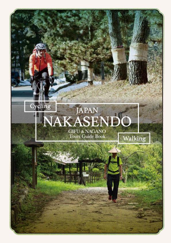 Nakasendo Brochure Cover